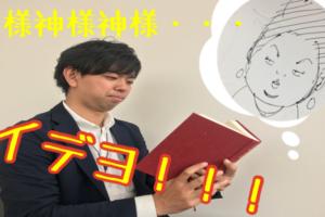 第5話 マツコ(神様)との出会い