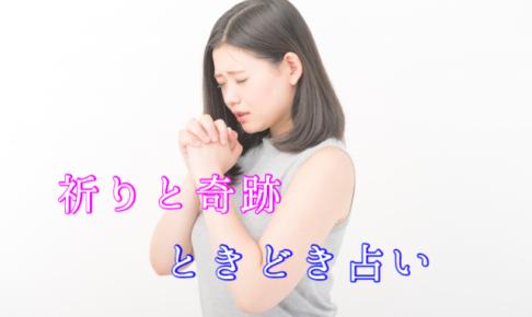 祈りと奇跡ときどき占い