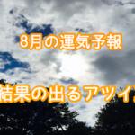 8月の運気予報!熱い夏!結果を掴み取れ!!!