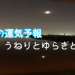 【運気予報】10月の運気予報 大きなうねりの中で動いていく