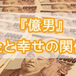 [億男][川村元気]お金について真剣に考えると、しあわせの輪郭がみえてくる?!