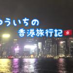 ゆういちの香港旅行記[九龍半島][尖沙咀][黄大仙][中環]
