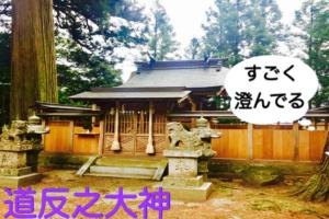 屑神社(道反之大神)と八咫烏神社、ときどき八柱神社
